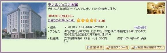 5-Hotel Chocolat Hakodate_1