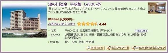 5-Heiseikan Shiosaitei_1