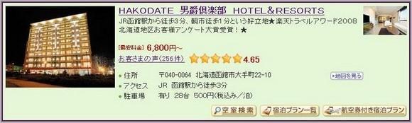 6-Hakodate Danshaku-Club Hotel & Resorts_1
