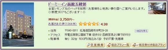 7-Dormy Inn Hakodate Goryokaku_1