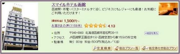 7-Smile Hotel Hakodate_1