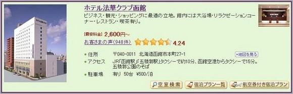 8-Hotel Hokke Club Hakodate_1