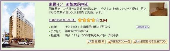 8-Toyoko Inn Hakodate Ekimae Asaichi_1