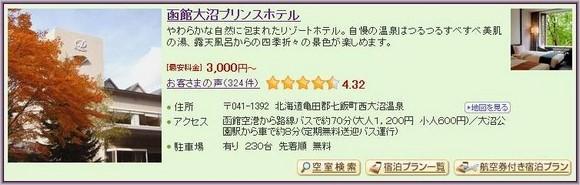 9-Prince Hotel Hakodate Onuma_1