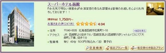 9-Super Hotel Hakodate_1