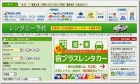 如何通過日本樂天網租車