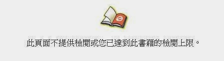 下載Google圖書_Step5