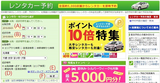 Rakuten Car Rental_02