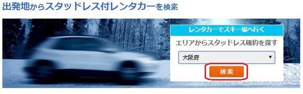 Rakuten-Car-Ski_04