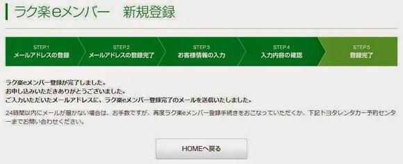 豐田租車店會員註冊_12