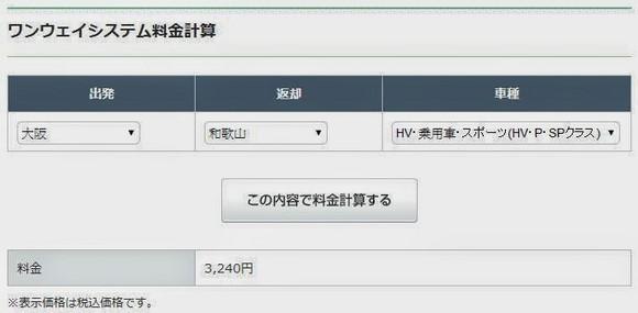 豐田租車店新版網頁_預約流程_30