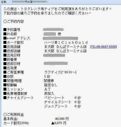 豐田租車店新版網頁_預約流程_Confirmation