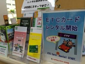 豐田租車店開始提供ETC卡借用