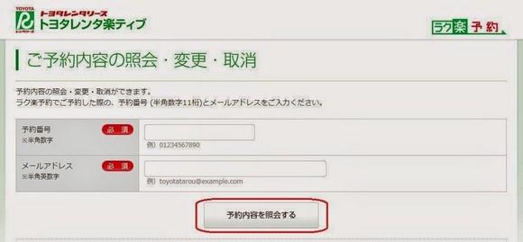 豐田租車店新版網頁_預約紀錄_02