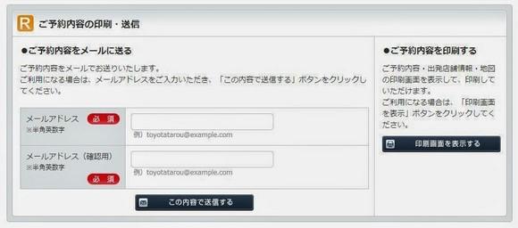 豐田租車店新版網頁_預約紀錄_04