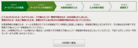 豐田租車店會員註冊_05