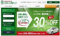 如何通過日本豐田租車店預約租車