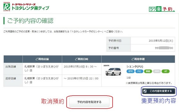 Toyota Rent a Car_Cancel_Booking_01