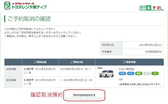 Toyota Rent a Car_Cancel_Booking_02