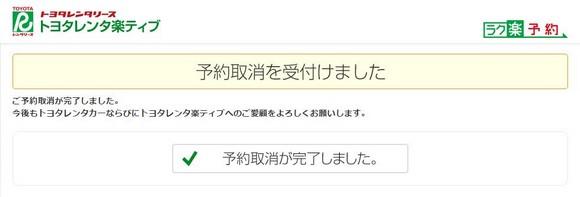 Toyota Rent a Car_Cancel_Booking_03