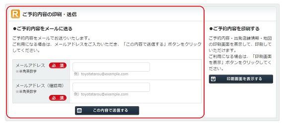 Toyota rent a car重發電郵