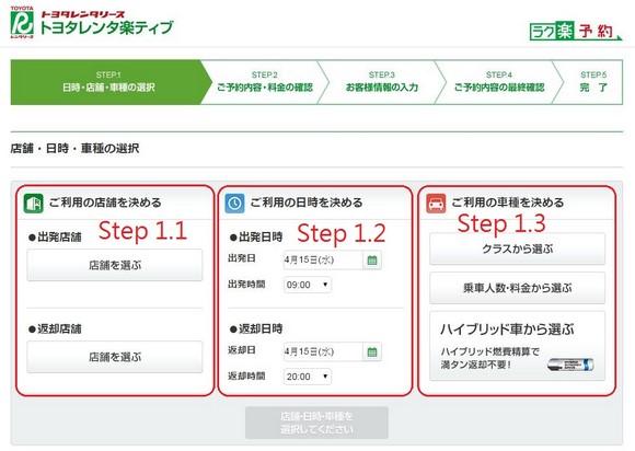 Toyota_Rent_a_Car_2015_Update_02