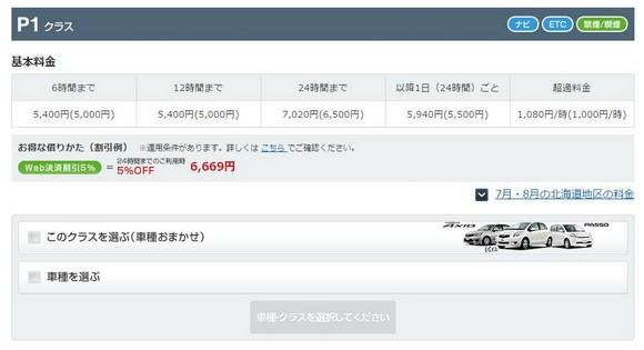 Toyota_Rent_a_Car_2015_Update_13