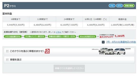 Toyota_Rent_a_Car_2015_Update_14