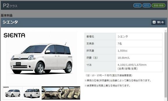 Toyota_Rent_a_Car_2015_Update_17
