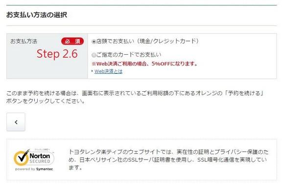 Toyota_Rent_a_Car_2015_Update_24