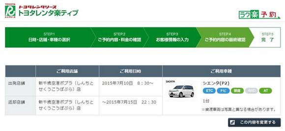Toyota_Rent_a_Car_2015_Update_29