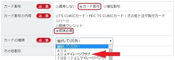 Toyota_Rent_a_Car_2015_Update_42