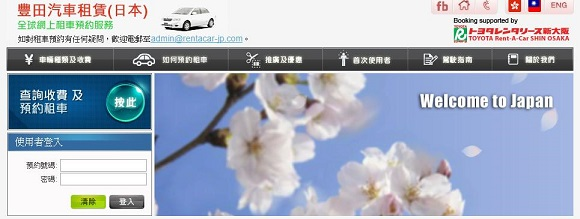Toyota_Rent_a_Car_Hong_Kong