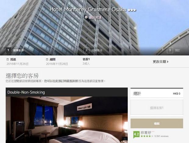 HotelsCombined_118