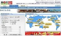 樂天旅行網站預訂非日本酒店同樣無須預先付款