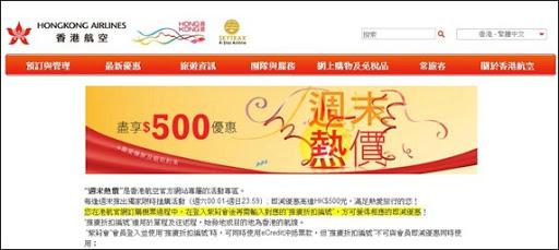 香港航空週末熱價