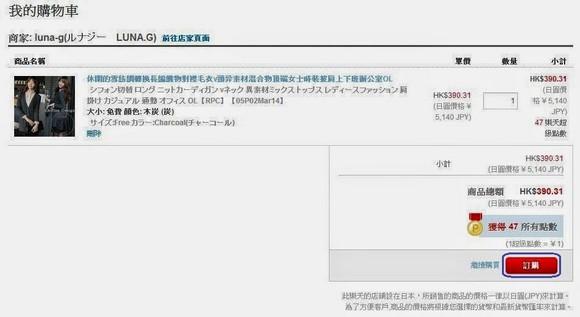 日本樂天市場_新網頁_12