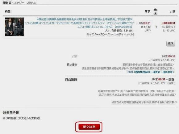 日本樂天市場_新網頁_20