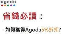 Agoda網站訂房省錢方法大揭秘