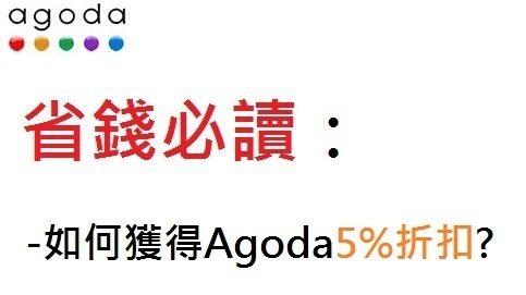 獲得Agoda5%折扣的方法
