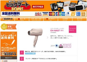 Find Product in Rakuten Japan_01