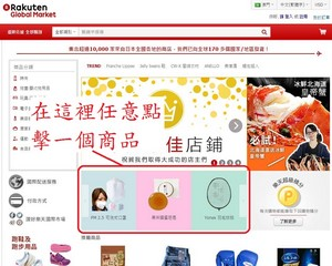 Find Product in Rakuten Japan_02