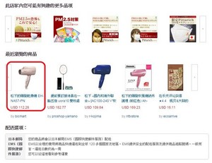Find Product in Rakuten Japan_03