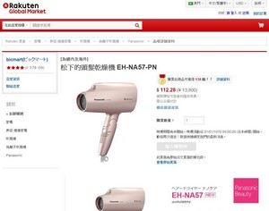 Find Product in Rakuten Japan_04