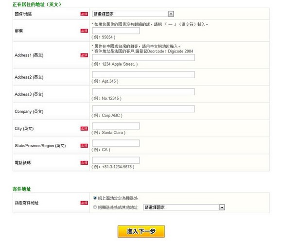 Tenso會員註冊_03