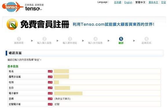 Tenso會員註冊_05