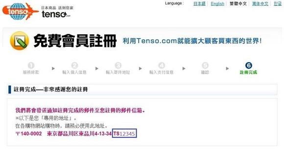 Tenso會員註冊_07