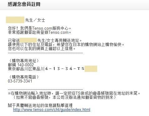 Tenso會員註冊_08