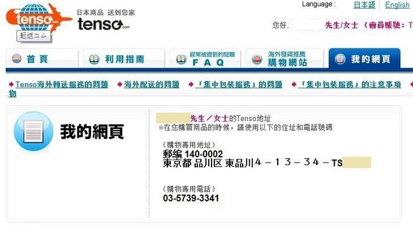 Tenso會員註冊_09
