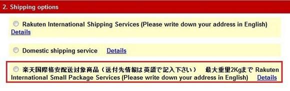 樂天市場小型包裝物國際配送服務_03